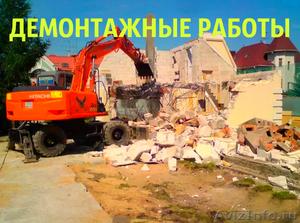 Снос домов в Воронеже, снести стену в Воронеже. - Изображение #1, Объявление #1608183
