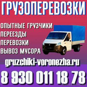 Грузчики недорого | Переезд квартиры в Воронеже 8 (930) 011-18-78 - Изображение #1, Объявление #1564735
