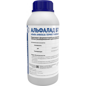 Альфа-амилаза бактериальная высокотемпературная - Изображение #2, Объявление #1697793