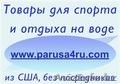 Всё для яхт,  катеров и лодок Воронеж