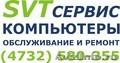 Компания SVT Сервис - ремонт и обслуживание компьютеров