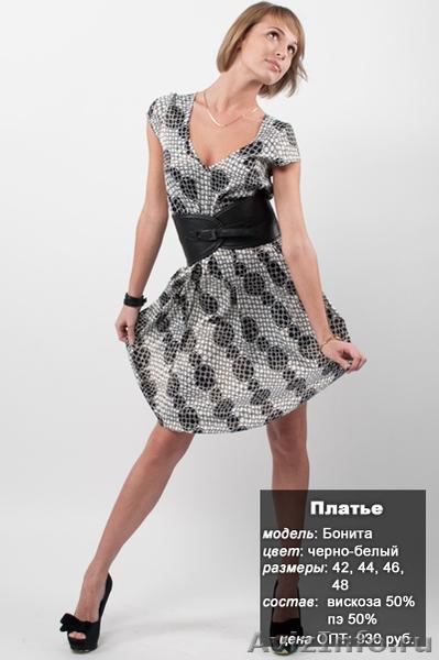 Женская Одежда Дешево От Производителя Доставка