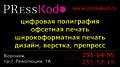 Блокноты Воронеж,  печать блокнотов воронеж,  изготовление блокнотов воронеж