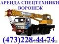 Арендовать автокран в Воронеже