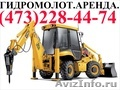 Строительная техника - гидромолот Воронеж
