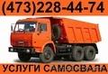 Заказать самосвал в Воронеже
