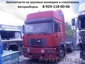 Запчасти для грузовиков и спецтехники иностранного производства