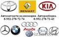Автозапчасти на Audi,  Volkswagen,  Opel,  Mercedes,  BMW,  Toyota,  Renault,  Hyundai