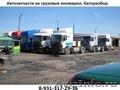 Запчасти для грузовой,  крупногабаритной и спецтехники  иностранного производства
