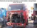 Запчасти для грузовых иномарок и спецтехники ведущих авто компаний мира
