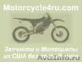 Запчасти для мотоциклов из США Воронеж