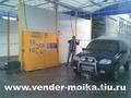 вендинг оборудование для мойки автомобилей клиентом