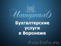Бухгалтерские услуги в Воронеже