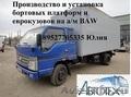 Бортовые платформы Baw еврокузова купить  фургон на Баф