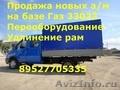 Продажа новых удлиненных автомобилей ГАЗ Газель Валдай Газон