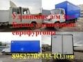 Бортовые платформы Зил Бычок Маз Зубренок еврокузова купить  фургон , Объявление #1025922
