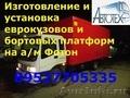 Удлиненные бортовые платформы на Foton купить еврофургон (еврокузов) на Фотон