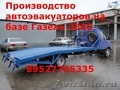 Переоборудование Газ 3302 33104 3309 в эвакуатор