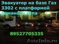 Купить эвакуатор Газель Переоборудование в эвакуатор Валдай Газон 3302 330