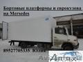 Купить удлиненную бортовую платформу на Мерседес Еврокузова (европлатформы) на M