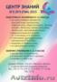 Подготовка к ЕГЭ,  ГИА. Репетиторы