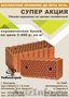 Супер Акция!!! Теплая керамика по цене 3450 руб./м3!!! Бесплатное хранение