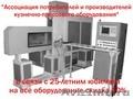 Проектирование и производство кузнечно-прессового оборудования