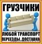 Грузчики,  Переезды,  Грузоперевозки. Воронеж