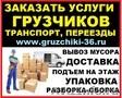 Услуги опытных грузчиков,  *8*929*011*14*11 Транспорт в Лисках