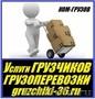 Доставка строительных материалов,  грузчики+транспорт