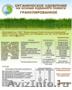 Удобрение органическое на основе куриного помета гранулированное