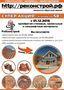 СУПЕР АКЦИЯ - экономь до 50% кирпич, кровля, и ландшафтные материалы в РеКонСтрой
