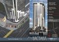 Продам нежилые помещения в новом Сити Центр Застава г. Воронеж,  ул. Плехановская