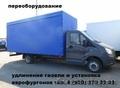 Удлинение рамы и кузова Газели Валдая ГАЗ 3309 пероборудование Вашего б/у авто