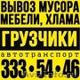 Услуги грузчиков недорого, профессионально.8 (473) 333-54-46