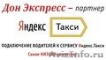 Требуется водитель в Яндекс. Такси, Объявление #1579304