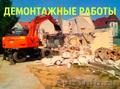 Снос домов в Воронеже, снести стену в Воронеже., Объявление #1608183