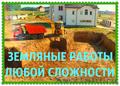Снос домов в Воронеже, снести стену в Воронеже. - Изображение #3, Объявление #1608183