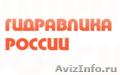 ООО Гидравлика России