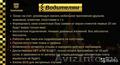 Купи - Франшизу в таксомоторном бизнесе - Изображение #2, Объявление #1610362