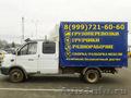 Грузоперевозки ГАЗель 8 (999) 721-60-60