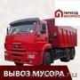 Вывоз строительного мусора 8 (999) -721-60-60