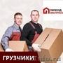 Грузчики Воронеж на час недорого 8 (999) 721-60-60