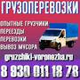 Грузчики Воронеж недорого 8 (930) 011-18-78