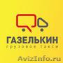 Грузчики Воронеж 8 (980) 548-51-17