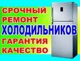 Ремонт холодильников,  морозильников,  холодильного оборудования