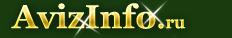 Сдам 1-ю квартиру посуточно (1000р/сутки) в Воронеже, сдам, сниму, квартиры в Воронеже - 801285, voronezh.avizinfo.ru